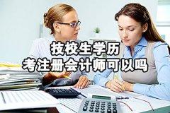 技校生学历考注册会计师可以吗