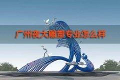 广州夜大雕塑专业怎么样