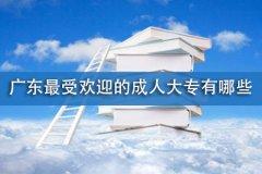 广东最受欢迎的成人大专有哪些