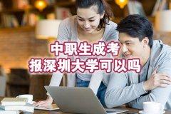 中职生成考报深圳大学可以吗