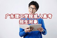 广东理工学院成人高考招生对象