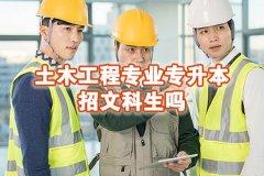 土木工程专业专升本招文科生吗