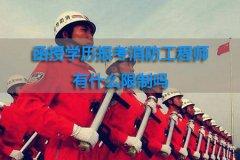 函授学历报考消防工程师有什么限制吗
