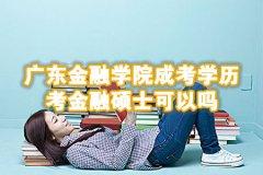 广东金融学院成考学历考金融硕士可以吗