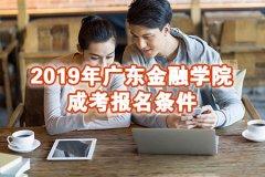 2019年广东金融学院成考报名条件