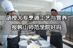 函授大专烹调工艺与营养报韩山师范学院好吗
