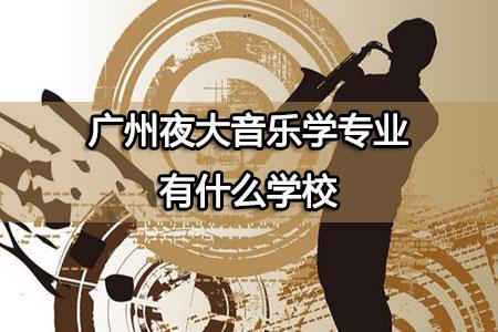广州夜大音乐学专业有什么学校
