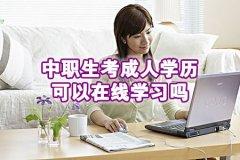 中职生考成人学历可以在线学习吗