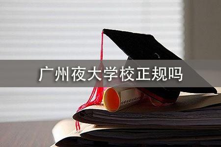 广州夜大学校正规吗