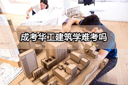 成考华工建筑学难考吗