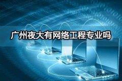 广州夜大有网络工程专业吗