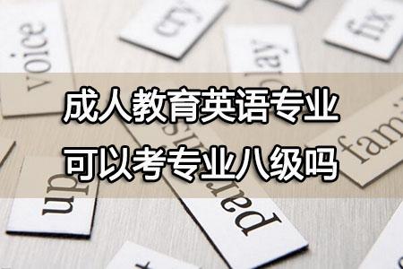成人教育英语专业可以考专业八级