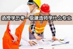 函授学历考一级建造师学什么专业