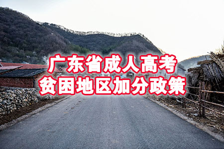 广东省成人高考贫困地区加分政策