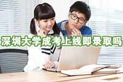 深圳大学成考上线即录取吗