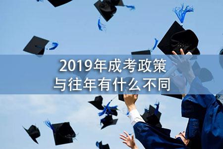 2019年广东成考政策与往年有什么不同