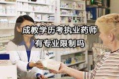 成教学历考执业药师有专业限制吗