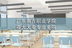 广东南方职业学院夜大大专专业多吗