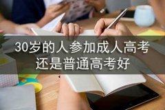 30岁的人参加成人高考还是普通高考好