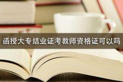 函授大专结业证考教师资格证可以吗