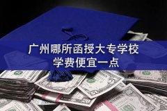 广州哪所函授大专学校学费便宜一点