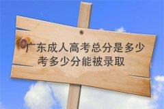 广东成人高考总分是多少,考多少分能被录取