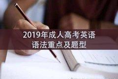 2019年成人高考英语语法重点及题型