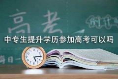 中专生提升学历参加高考可以吗
