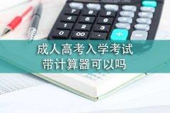 成人高考入学考试带计算器可以吗