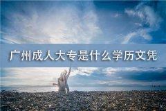 广州成人大专是什么学历文凭