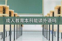 成人教育本科能读外语吗