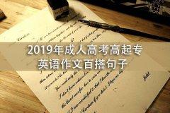2019年成人高考高起专英语作文百搭句子