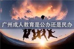 广州成人教育是公办还是民办