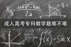 成人高考专科数学题难不难