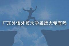 广东外语外贸大学函授大专有吗