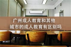 广州成人教育和其他城市的成人教育有区别吗