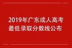 2019年广东成人高考最低录取分数线公布