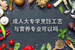 成人大专学烹饪工业与营养专业可以吗