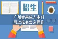 广州番禺成人本科网上报名怎么操作