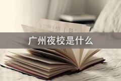 广州夜校是什么
