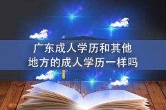 广东成人学历和其他地方的成人学历一样吗