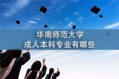 华南师范大学成人本科专业有哪些