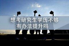 想考研究生学历不够有办法提升吗