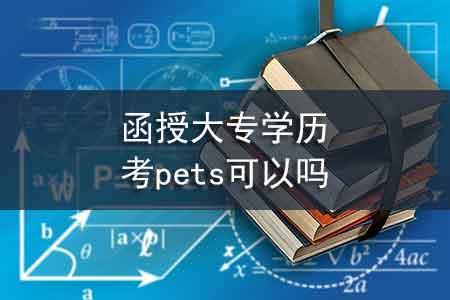 函授大专学历考pets可以吗