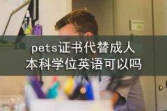pets证书代替成人本科学位英语可以吗
