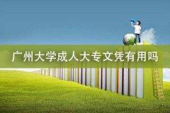 广州大学成人大专文凭有用吗
