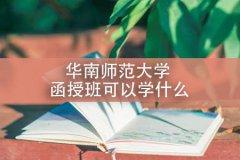 华南师范大学函授班可以学什么