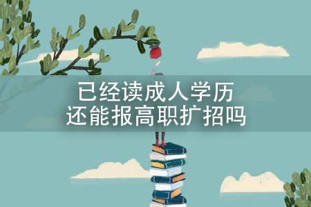 已经读成人学历还能报高职扩招吗