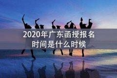 2020年广东函授报名时间是什么时候