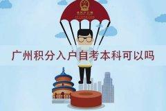 广州积分入户自考本科可以吗